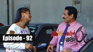 Kanthoru Moru | Episode 92 03rd August 2019 Thumbnail