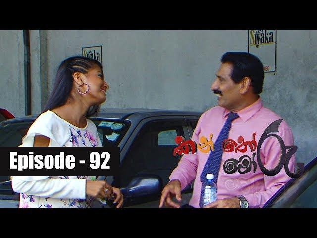 Kanthoru Moru | Episode 92 03rd August 2019