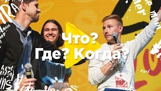 Challenge «Что? Где? Когда?» | Топлес, Усачев, Павлов, Смелая, Wylsacom и Шелягина