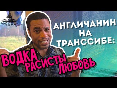 Встретил ли англичанин расистов в России\Англичанин на Транссибе\Englishman In Russia