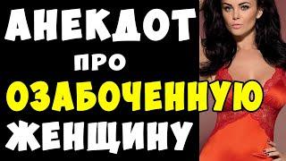 АНЕКДОТ про Озабоченную Женщину и Молодого Парня Самые Смешные Свежие Анекдоты