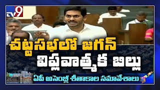 YS Jagan sensational decision on women safety In AP Assembly