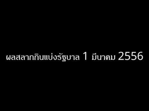 ตรวจผลสลากกินแบ่งรัฐบาล 1 มีนาคม 2556