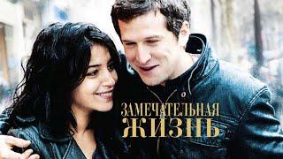 Замечательная жизнь / Une vie meilleure (2011) / Мелодрама