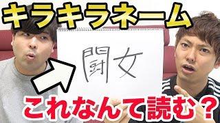 絶対に読めないキラキラネーム10個クイズ!!