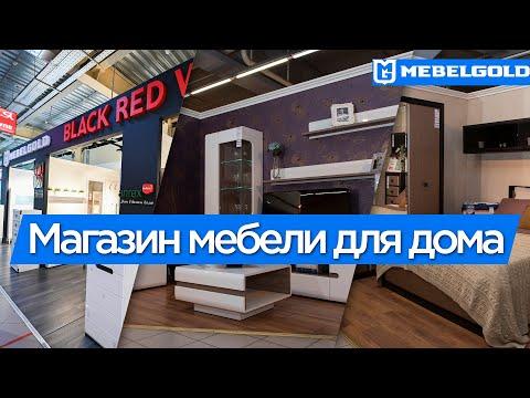 MebelGold - магазин мебели для дома