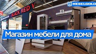MebelGold - магазин мебели для дома(, 2015-12-16T11:59:02.000Z)