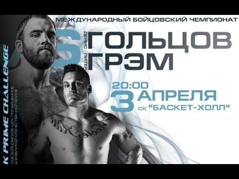 Денис Гольцов vs. Питер Грэм | Denis Goltsov vs. Peter Graham | TKFC
