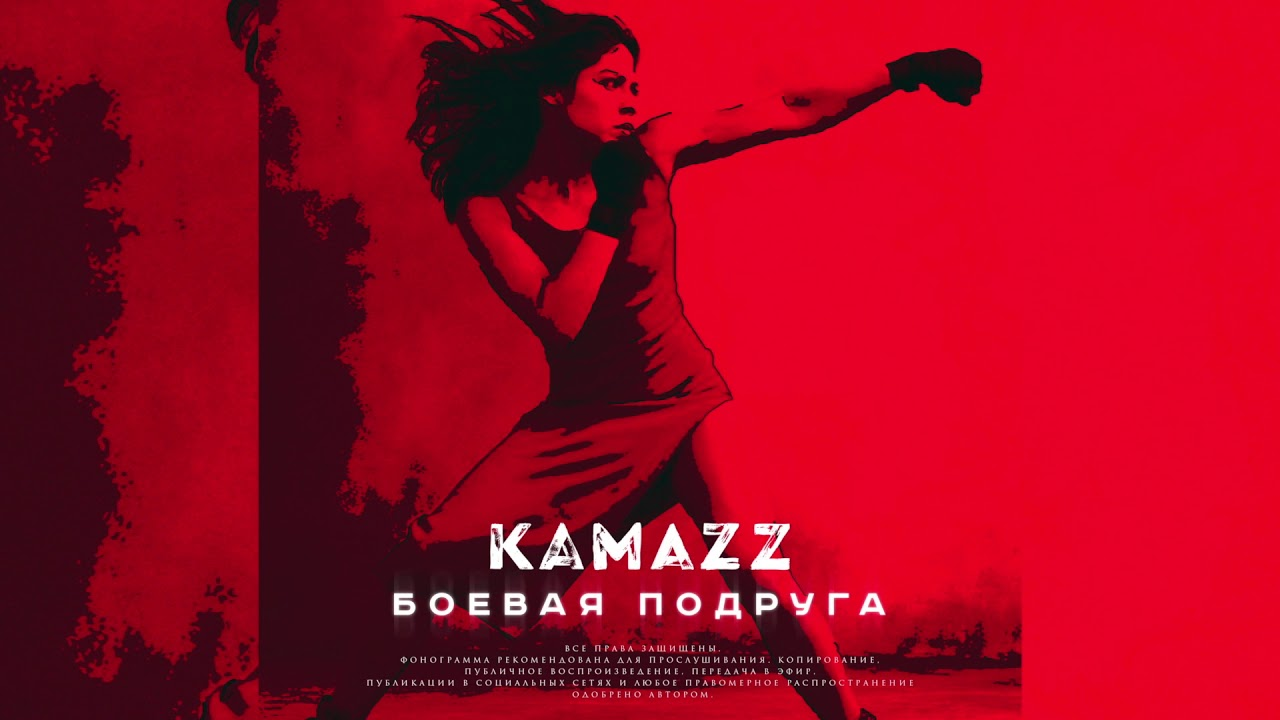 Kamazz - Боевая Подруга (2019)