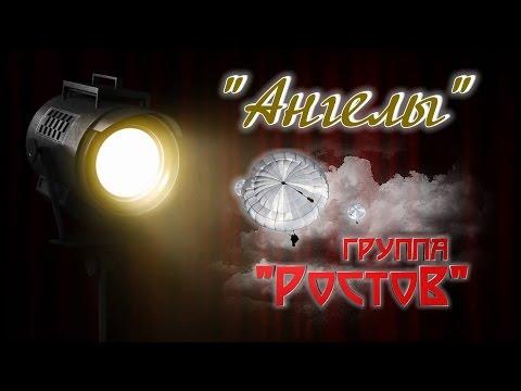 """группа РОСТОВ  """"Ангелы"""""""