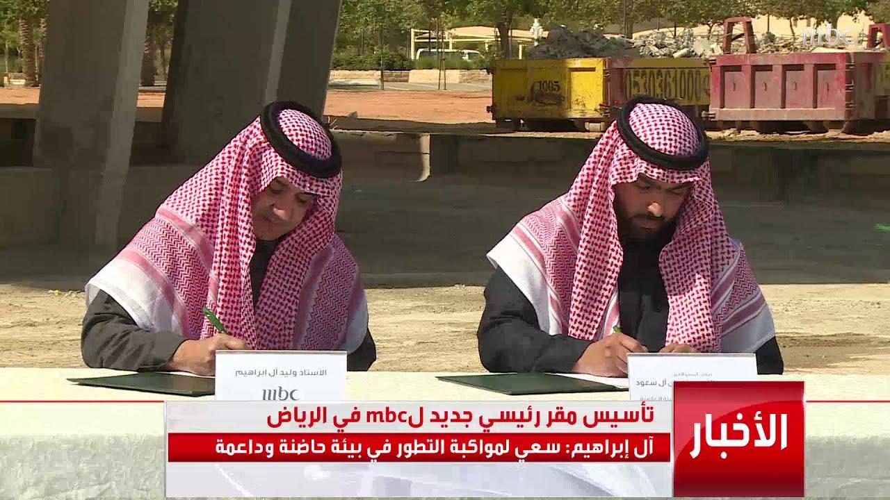 تأسيس مقر رئيسي جديد لـ MBC في الرياض