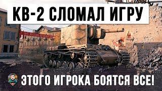 КВ-2 СЛОМАЛ ИГРУ! ЭТОГО ФУГАСНОГО ПСИХА БОЯТСЯ ВСЕ!