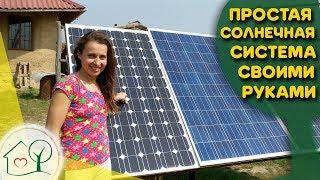 Простая солнечная система своими руками (панели, батареи, инвертор) Пелых / Ясная Даль / Сокольники