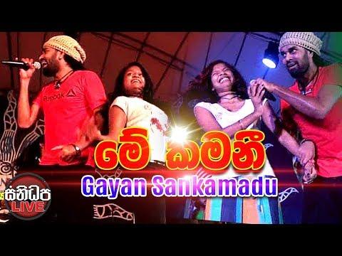 Me Kamani - Gayan Sankamadu With Sanidapa Ambalangoda 2017