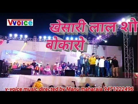 खेसारी लाल का स्टेज शो। सेक्टर 5 , बोकारो 19, 11 2018  khesari lal stage show bokaro sector 5 kali
