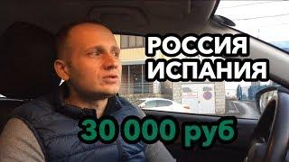 Прогноз и ставка 30 000 рублей на футбол матч Россия - Испания