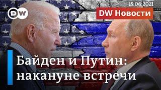 Байден уже в Женеве: насколько жестким будет его разговор с Путиным? DW Новости (15.06.2021)