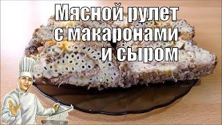 Мясной рулет с макаронами и сыром