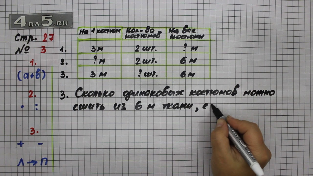 учебник по математике за 3 класс моро м.и. часть 1