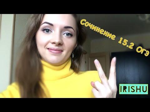 Как писать Сочинение 15.2?// ОГЭ по русскому языку 2017
