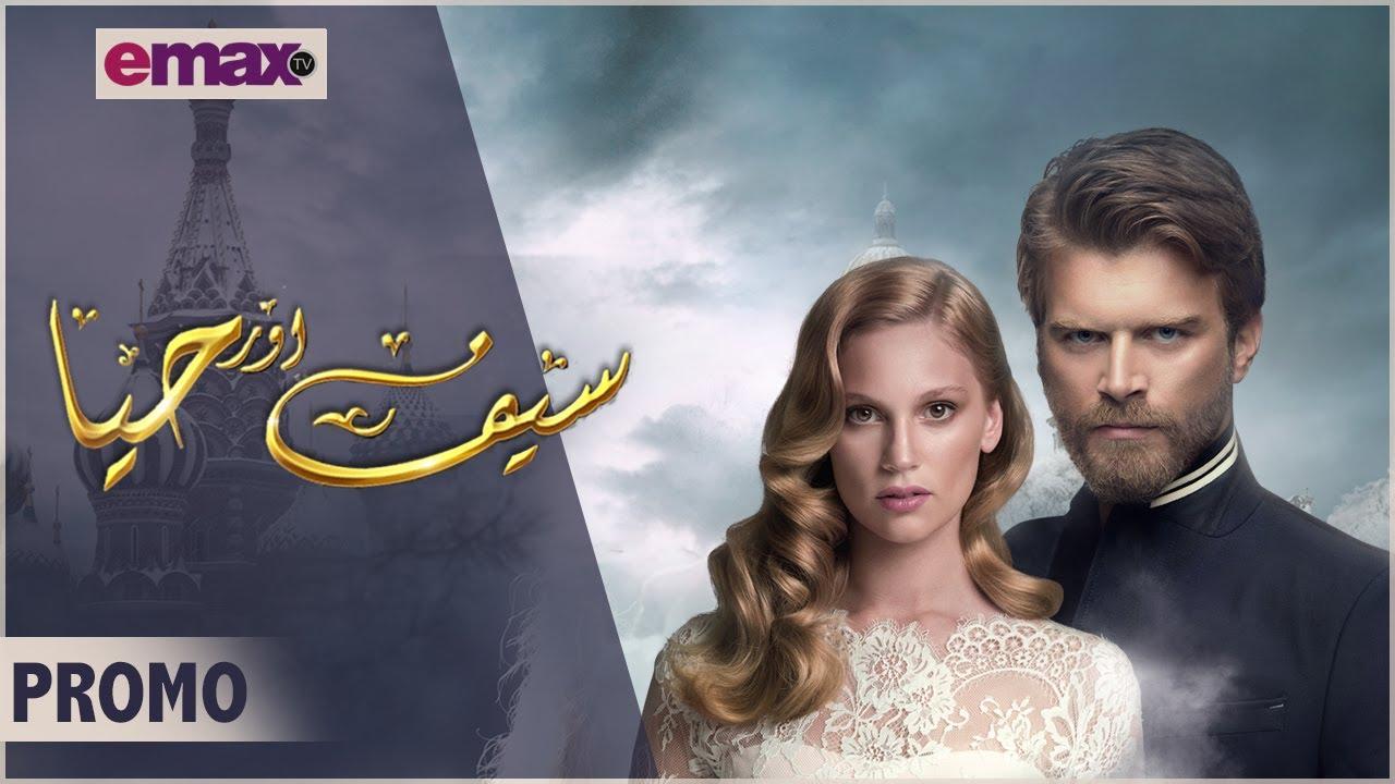 Download Saif Aur Haya Ki Kahani   Promo   Turkish Television Series   Kurt Seyit ve Sura