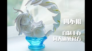 How to make figure,  Jiang Ziya's Sibuxiang fan art figures complete production process and explain