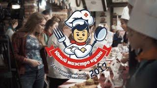 ЮНЫЙ МАЭСТРО КУХНИ 2017