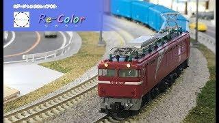 【Re-Colorリカラー】常磐貨物 紙輸送 EF81牽引 ワム&コキ.