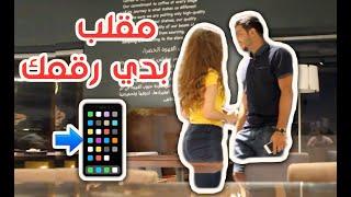 ما هي ردة فعل الشباب لما تيجي بنت وتطلب رقمهم؟ - ?Asking for Guys Numbers