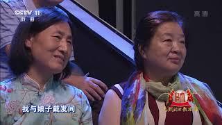 [梨园闯关我挂帅]黄梅戏《天仙配》选段 演唱:冯晓泉 曾格格| CCTV戏曲