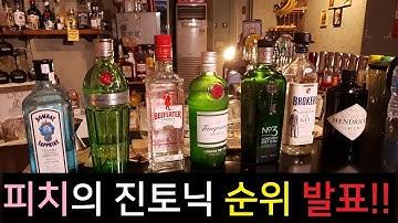 [진토닉_결과]7잔의 다른 진토닉!! 과연 맛이 다를까?