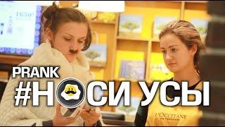 ПРАНК: НОСИ УСЫ / У ЛЮДЕЙ ШОК! / Розыгрыш на эскалаторе (Wear a mustache Prank)  #29