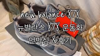 new balance …