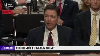 Сенат США утвердил в должности нового директора ФБР