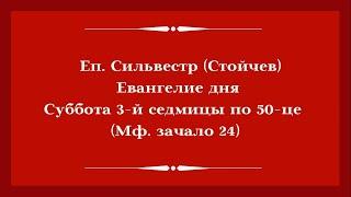 Еп. Сильвестр (Стойчев). 27.06.2020. Евангелие дня с толкованием