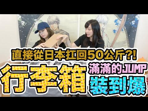 【Sandy】直接從日本扛回50公斤!滿滿的JUMP 動漫週邊一次看到飽~行李箱大爆炸!