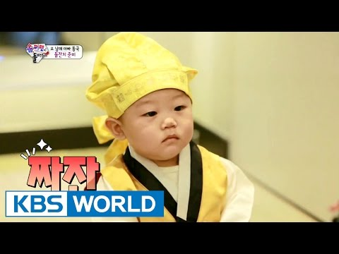 The Return of Superman | 슈퍼맨이 돌아왔다 - Ep.106 (2015.12.06)