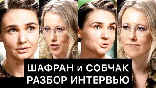 ШАФРАН и СОБЧАК: разбор интервью