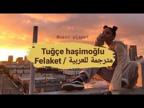 Tuğçe haşimoğlu - Felaket | مترجمة للعربية |
