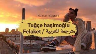 Tuğçe haşimoğlu - Felaket | مترجمة للعربية | Resimi
