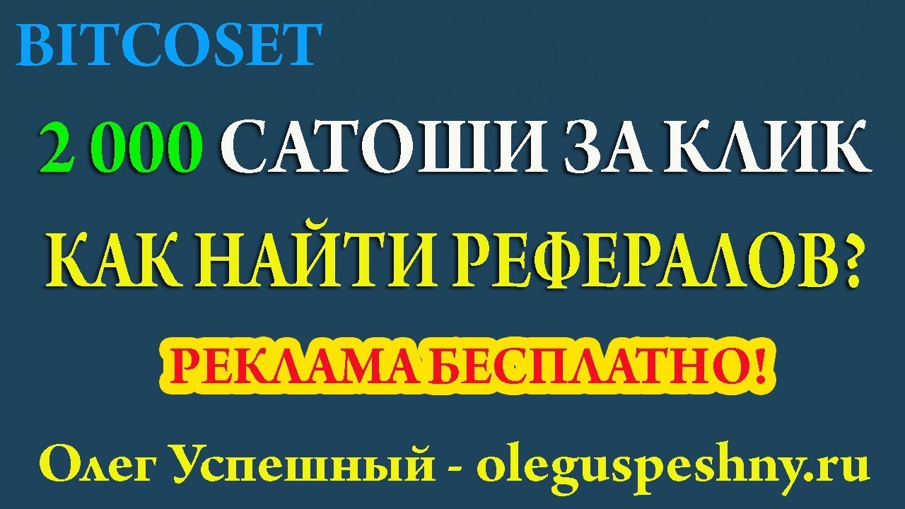 Беплатная реклама сайта выодная реклама для сайта ucoz