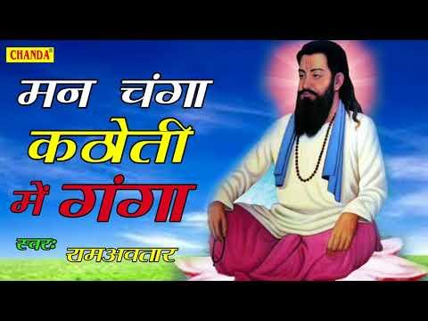 मन चंगा कठोती में गंगा | Man Changa Kathoti Mein Ganga | Ramavtar Sharma | Satsangi Bhajan Kirtan