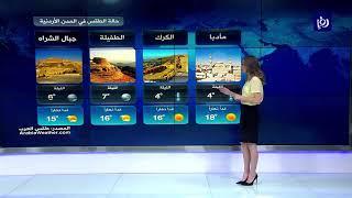 النشرة الجوية الأردنية من رؤيا 20-12-2019 | Jordan Weather