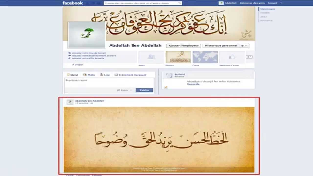 The Online Tool For Arabic Calligraphy Emashq Com