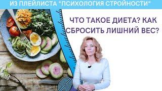 Что такое диета Как сбросить лишний вес психолог Ирина Лебедь