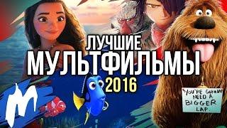ТОП-5 лучших МУЛЬТФИЛЬМОВ 2016