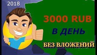 Легкий заработок на чтении писем (до 1000 руб в день).