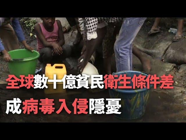 全球數十億貧民衛生條件差 成病毒入侵隱憂 【央廣國際新聞】