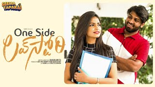 One Side Love Story || Seema Tapakai || Bhargav writes || Harika Justin || CAPDT
