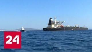 Захват танкера в Гибралтаре. Иран вызвал британского посла - Россия 24